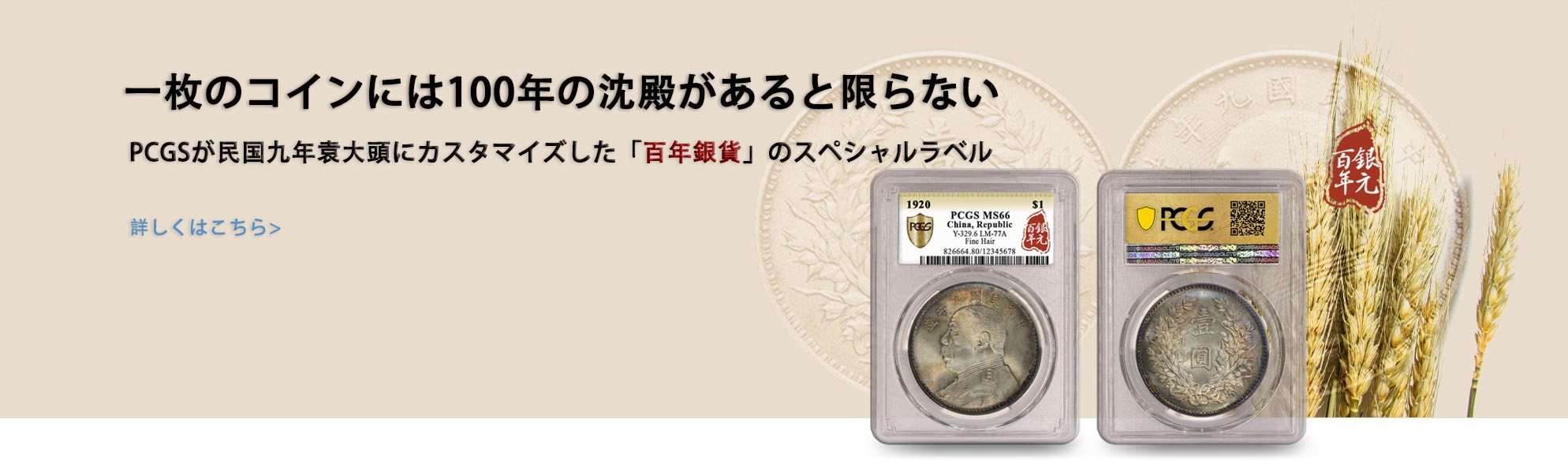 """PCGS """"100th Anniversary"""" Special Label for Year 9 Shih-Kai Yuan One Dollar"""