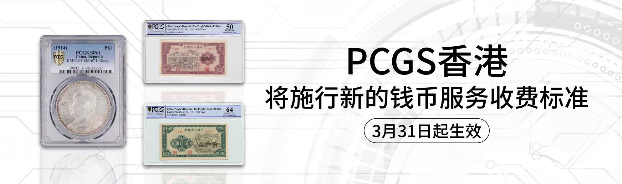PCGS ASIA 35TH ANNIVERSARY REHOLDER SPECIAL