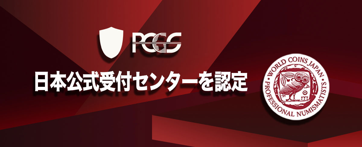 PCGS Announces Its Submission Centers In Japan