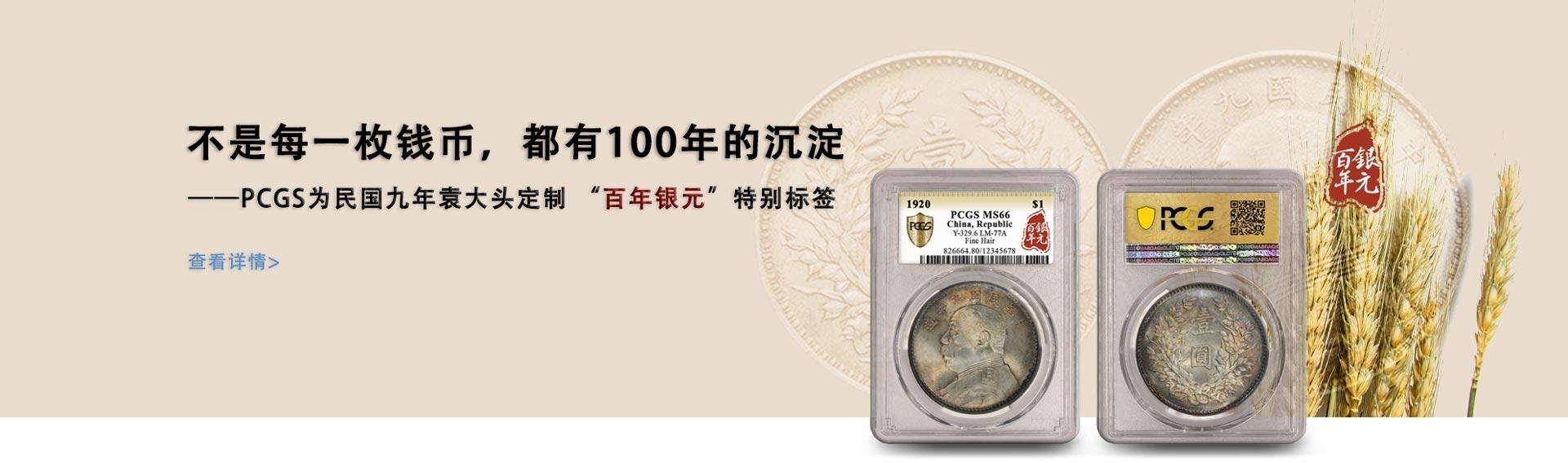 """PCGS为民国九年袁大头定制 """"百年银元""""特别标签"""