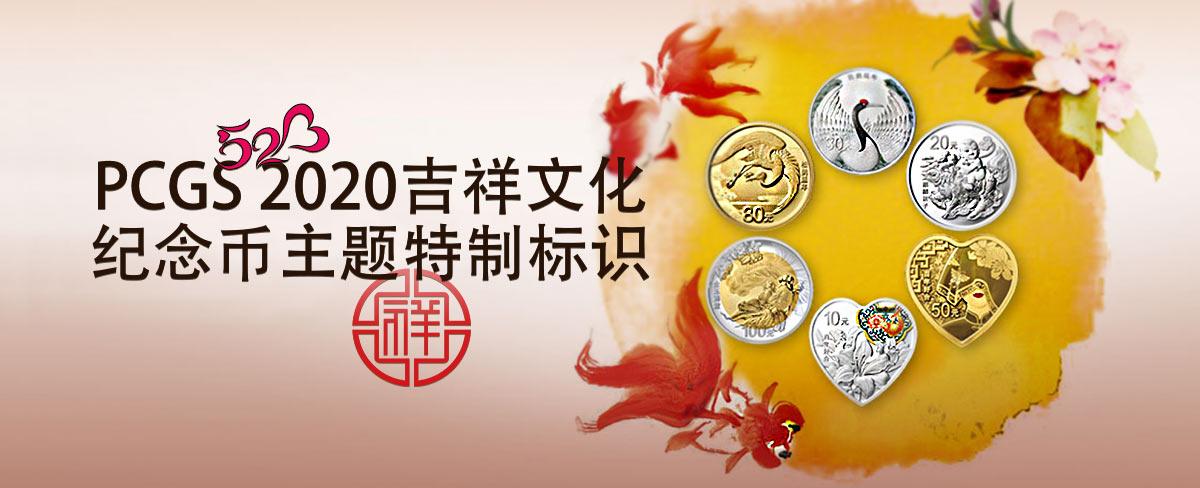 """""""吉气为祥""""、""""爱意满满""""——PCGS 2020吉祥文化纪念币主题特制标识"""