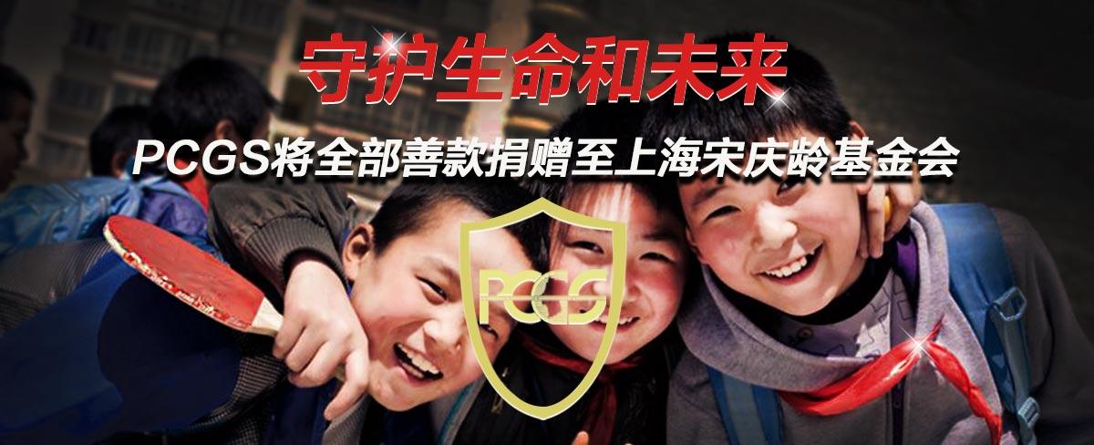 守护生命和未来——PCGS将全部善款捐赠至上海宋庆龄基金会