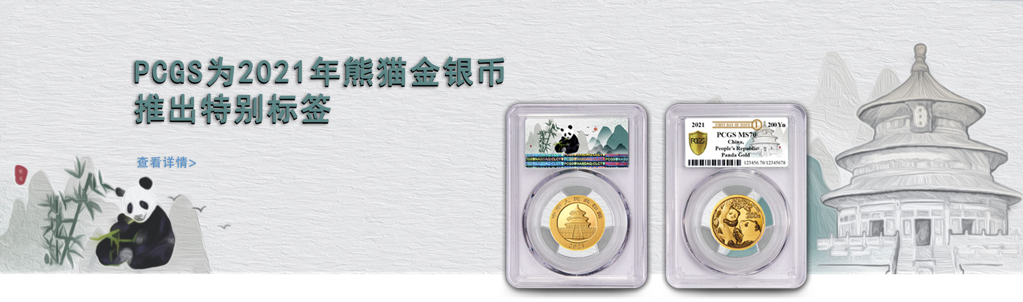 PCGS为2021年熊猫金银币推出特别标签